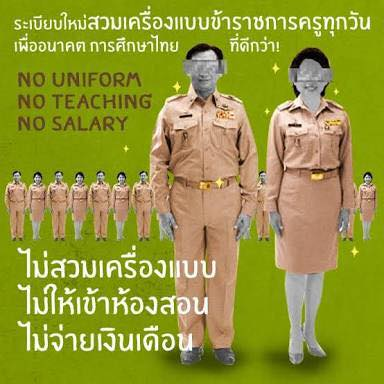 A graphic demanding teachers also follow dress codes by wearing their government-issued uniforms or receive no salary, first posted in 2013. Image: New Culture / Facebook